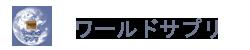 『サプリメント通販ショップ専門店』最安値に挑戦!35,000点越えのサプリ ワールドサプリ.JP
